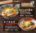 【ふるさと納税】弟子屈ラーメン 魚介しぼり 醤油 生麺 (2...