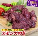 【ふるさと納税】高タンパク・低カロリー・低脂肪 えぞシカ肉セ...