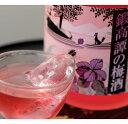 【ふるさと納税】鍛高譚(たんたかたん)の梅酒[720ml]【8本セット】