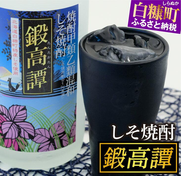 【ふるさと納税】鍛高譚(たんたかたん)1800ml 6本セット