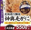 【ふるさと納税】しらぬか産 CAS冷凍大毛がに【550g以上】-02...