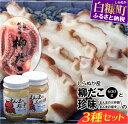 【ふるさと納税】しらぬか産柳だこ(600g)と珍味(まんまの三杯酢・まんまの塩辛)の3種セット