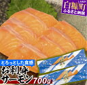 【ふるさと納税】お刺身サーモン(サーモントラウト)【700g】