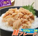 【ふるさと納税】鮭フレーク【500g×3個】 今なら「鮭とばイチロー100g」プレゼント