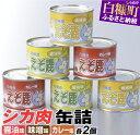 【ふるさと納税】シカ肉缶詰セット【3種類×2組】-