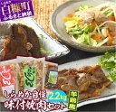 【ふるさと納税】羊・鶏・鹿肉をまるごと堪能! しらぬか自慢 味付焼肉セット【2.2kg】