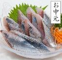 [お中元]【ふるさと納税】北海道産「刺身さんま」と「刺身いわ...