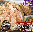 【ふるさと納税】しらぬか産 CAS冷凍大毛がに【650g以上】-02...