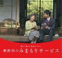 【ふるさと納税】日本郵便 郵便局のみまもりサービス「みまもりでんわサービス」(6ヶ月)