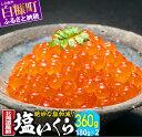 【ふるさと納税】北海道産卵 塩いくら【360g(180g×2...