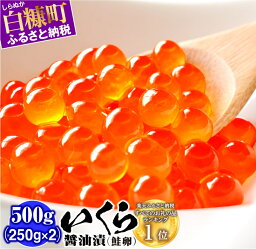 【<strong>ふるさと納税</strong>】<strong>いくら</strong>醤油漬(鮭卵)【500g(250g×2)】
