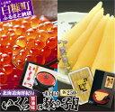 【ふるさと納税】北海道海鮮紀行いくら(醤油味)【250g】×...