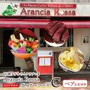 【ふるさと納税】【札幌すすきのイタリアン】Arancia Rossa 別海町特産品ディナーコースC ペアお食事券
