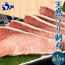 【ふるさと納税】北海道 天然ぶり刺身 1kg(250g ×4パック)F21M-383