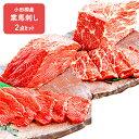 【ふるさと納税】小田桐産業 馬刺し(上しもふり200g、赤身...