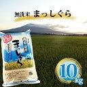 【ふるさと納税】乾式無洗米まっしぐら10kg(精米) 【米・...