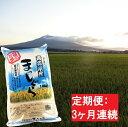 【ふるさと納税】【3ヶ月】乾式無洗米まっしぐら10kg(精米...
