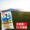 【ふるさと納税】【5ヶ月】乾式無洗米まっしぐら10kg(精米...