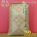 【ふるさと納税】 特A 一等米 青森県産まっしぐら玄米30kg 【玄米 お米】