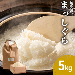 【<strong>ふるさと納税</strong>】【令和2年産】鰺ヶ沢町産 無洗<strong>米</strong>まっしぐら5kg(5kg×1) 【お<strong>米</strong>・<strong>米</strong>・無洗<strong>米</strong>】 お届け:10月下旬から順次配送予定
