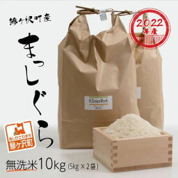 【<strong>ふるさと納税</strong>】【令和元年産】鰺ヶ沢町産 <strong>無洗米</strong>まっしぐら10kg(5kg×2) 【お米・米・<strong>無洗米</strong>】