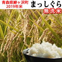 【ふるさと納税】青森県 鰺ヶ沢町 2019年産米 まっしぐら〔無洗米〕 5kg
