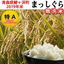 【ふるさと納税】青森県 鰺ヶ沢町 2019年産米 まっしぐら...