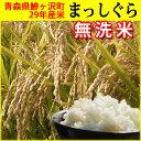 【ふるさと納税】鰺ヶ沢町 29年産米 まっしぐら〔無洗米〕(5Kg×2袋)