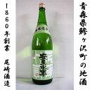 【ふるさと納税】鰺ヶ沢の地酒 尾崎酒造 本醸造辛口 安東水軍