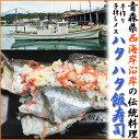 【ふるさと納税】鰺ヶ沢 青森県西海岸沿岸の伝統料理 手作り ...