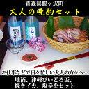 【ふるさと納税】青森県鰺ヶ沢町 大人の晩酌セット(地酒&イカセット)