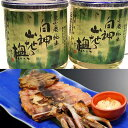 【ふるさと納税】青森県鰺ヶ沢町 地酒(ワンカップ)&焼きイカセット