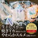 【ふるさと納税】青森県鰺ヶ沢町 生干しイカ(2枚)と焼きイカ...