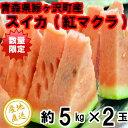 【ふるさと納税】産地直送!青森県鰺ヶ沢町産 スイカ(5kg×...