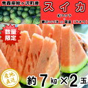 【ふるさと納税】産地直送!青森県鰺ヶ沢町産 スイカ(7kg×...