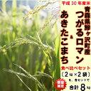 【ふるさと納税】平成30年産米 青森県鰺ヶ沢町産 つがるロマ...