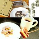 【ふるさと納税】お菓子工房たつや 酒粕生チョコ2個セット