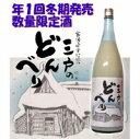 【ふるさと納税】吉田類さんも飲んだ!「三戸のどんべり」【純米...