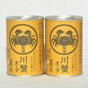 【ふるさと納税】川蟹スープ 1缶310g入り×2缶★★ 苦心...