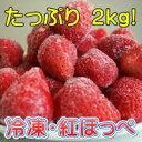 【ふるさと納税】農園直送!冷凍いちご たっぷり2kg!...