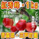【ふるさと納税】さくらんぼ「紅秀峰」 L玉・約1kg【バラ詰...
