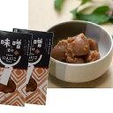 【ふるさと納税】田子にんにくの味噌漬100g×2袋 【野菜・根菜・薬味・漬物】