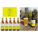 【ふるさと納税】三陸ビール(週末のうみねこ)5本セット 【お酒・地ビール・ビール・瓶ビール】