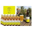 【ふるさと納税】三陸ビール(週末のうみねこ)24本セット 【お酒・地ビール・ビール・瓶ビール】