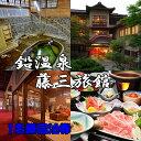 【ふるさと納税】鉛温泉 藤三旅館 1名様宿泊券