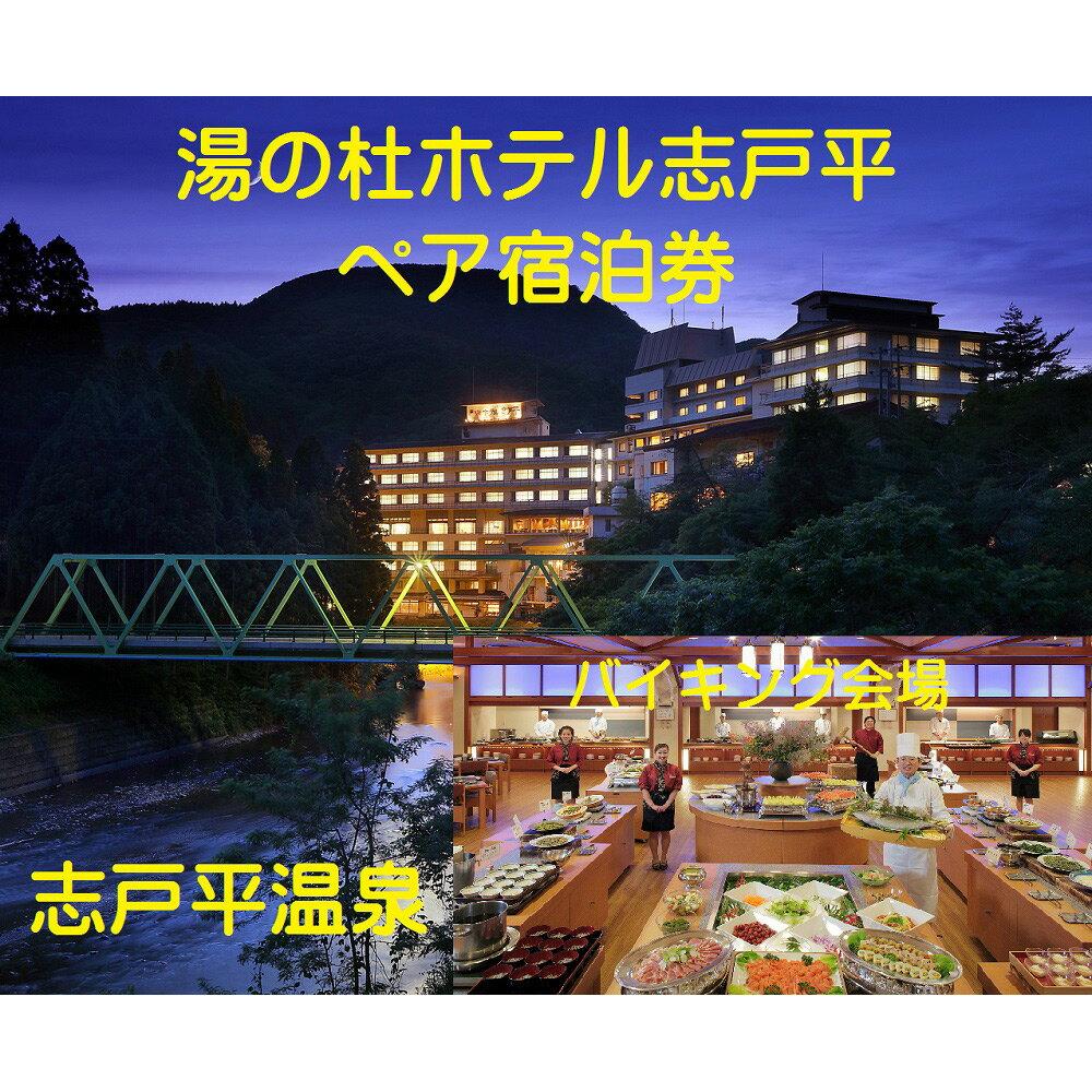 【ふるさと納税】湯の杜 ホテル志戸平 ペア宿泊券