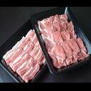 【ふるさと納税】花巻産早池峰三元豚800gバラ・肩ロースセッ...