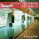 【ふるさと納税】JALで行く2人で花巻の旅 大阪‐花巻(ホテ...