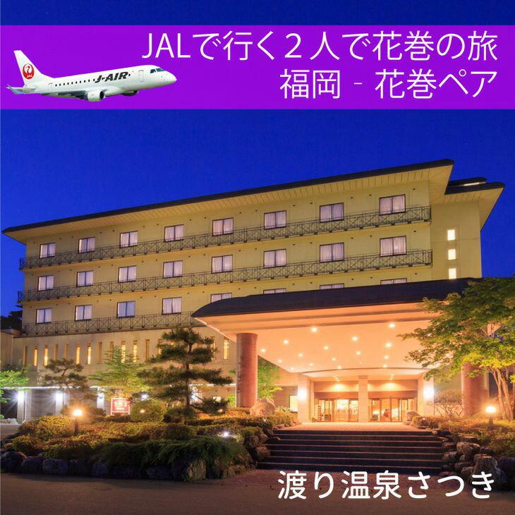 【ふるさと納税】JALで行く2人で花巻の旅 福岡‐花巻(渡り温泉さつき)ペア
