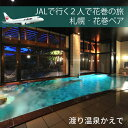 【ふるさと納税】JALで行く2人で花巻の旅 札幌‐花巻(渡り温泉かえで)ペア